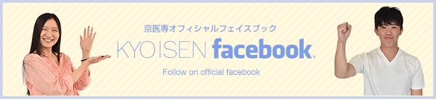 京医専オフィシャルfacebook