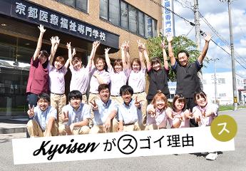 KYOISENがすごいワケ!