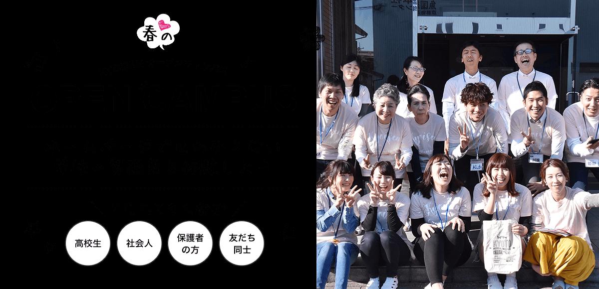 京都医療福祉専門学校オープンキャンパス:ホームページではわからない学校の雰囲気を体験しよう