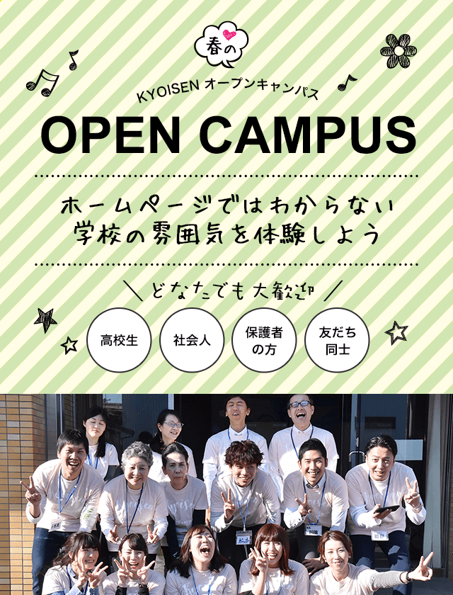 KYOISEN OPEN CAMPUS