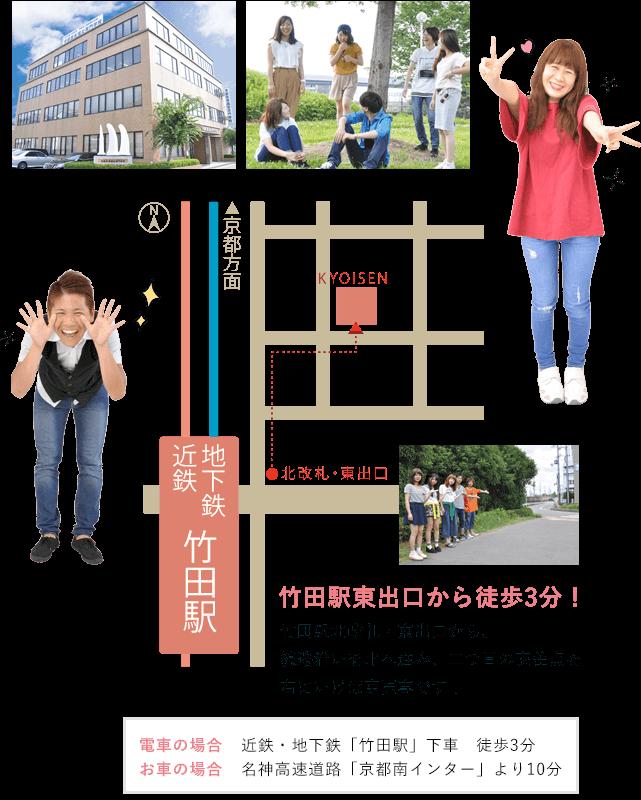 竹田駅東出口から徒歩3分!