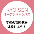 KYOISEN オープンキャンパス 学校の雰囲気を体験しよう!