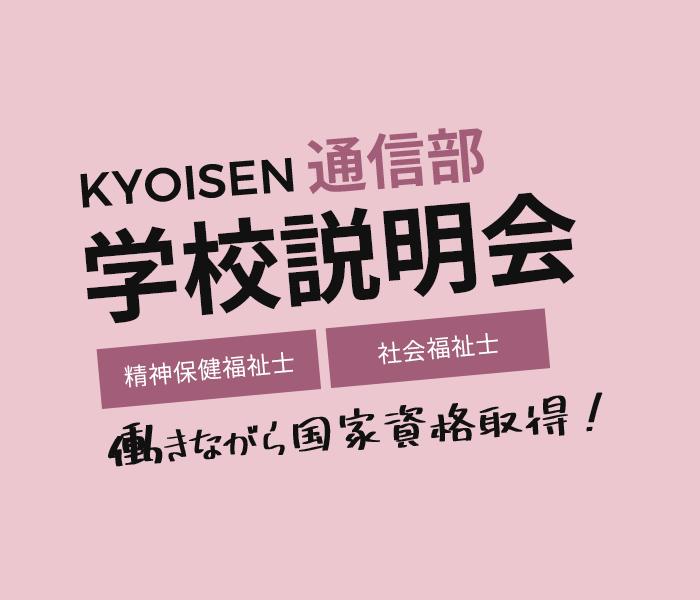 KYOISEN 通信部 学校説明会 精神保健福祉士 社会福祉士 働きながら国家資格取得!