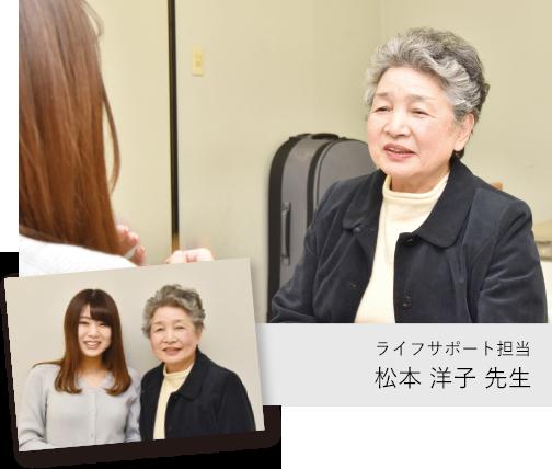 ライフサポート担当 松本 洋子 先生