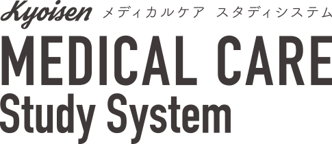 kyoisen メディカルケア スタディシステム MEDICAL CARE Study System