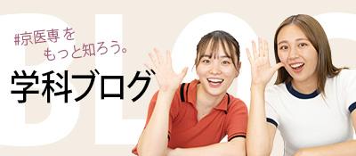 #京医専をもっと知ろう。学科ブログ KYOISEN Department Blog