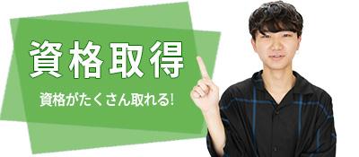 資格取得 List of expected qualifications