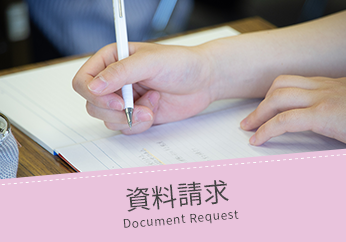 資料請求 Document Request