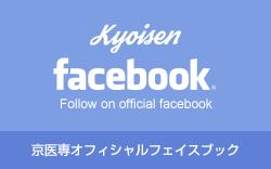 Kyoisen facebook® Follow on official facebook 京医専オフィシャルフェイスブック
