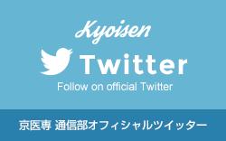 Kyoisen Twiter Follow on official Twitter 京医専 通信部オフィシャルツイッター