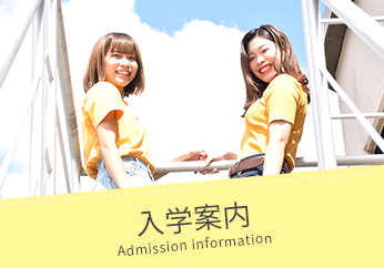 入学案内 Admission information
