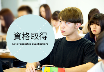 資格取得 List of expected qualifications
