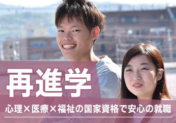 医療×福祉 再進学 Kyoisen