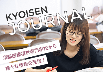 KYOISEN JOURNAL
