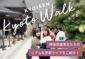 KYOTO WALK