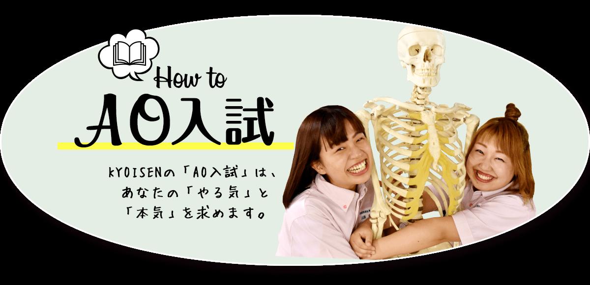 KYOISENの「AO入試」は、あなたの「やる気」と「本気」を求めます。