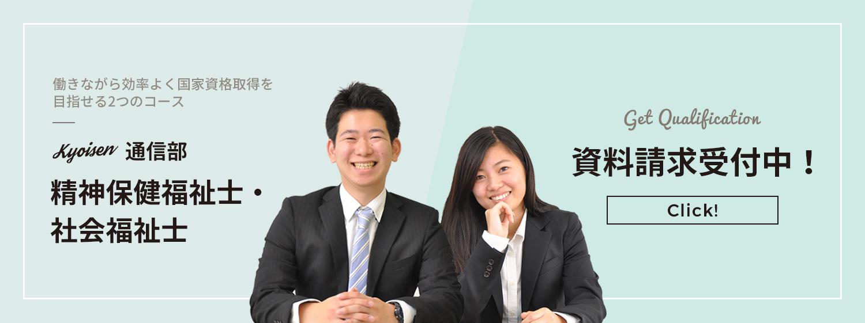 働きながら効率よく国家資格取得を目指せる2つのコース Kyoisen 通信部 精神保健福祉医・社会福祉士 Get Qualification 資料請求受付中! Click!