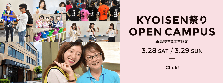KYOISEN祭り OPEN CAMPUS 新高校生3年生限定 3/28(土)・3/29(日)