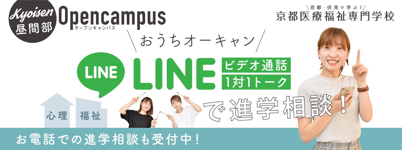 Kyoisen昼間部 Opencampus おうちオーキャン LINE ビデオ通話 1対1トーク で進学相談 お電話での進学相談も受付中!