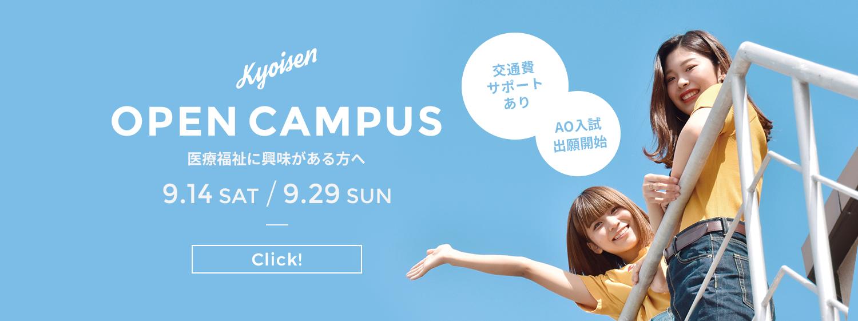 京都医療福祉専門学校のオープンキャンパス