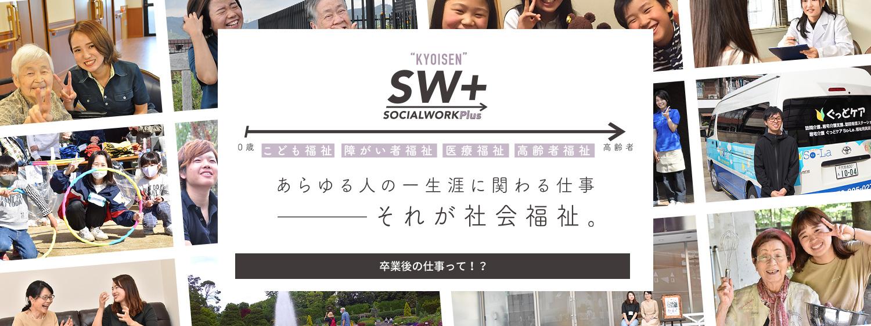 KYOISEN SOCIALWORKPlus こども福祉・障がい者福祉・医療福祉・高齢者福祉 あらゆる人の一生涯に関わる仕事―それが社会福祉。 卒業後の仕事って!?