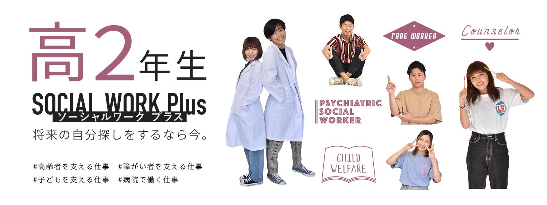 高校2年生 SOCIAL WORK Plus 将来の自分探しをするなら今 高齢者を支える仕事 障害者を支える仕事 子どもを支える仕事 病院で働く仕事
