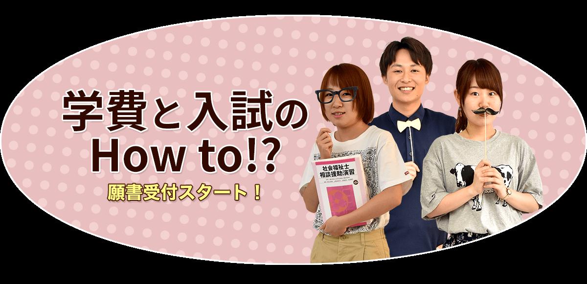 学費と入試のHowTo!?願書受付スタート!
